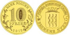 Банк России продолжает серию монет ГВС городом Великие Луки