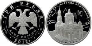 Серия монет «Памятники архитектуры России» пополнилась четырьмя монетами