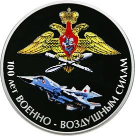 100 лет Военно-воздушным силам