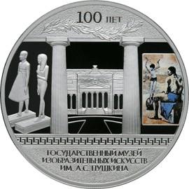 100-летие Государственного музея изобразительных искусств им. А.С. Пушкина в Москве