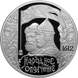 400-летие народного ополчения Козьмы Минина и Дмитрия Пожарского