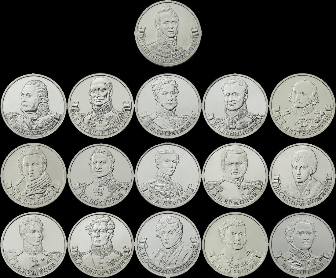 Коллекция монет «Полководцы и герои Отечественной Войны 1812 года», 16шт