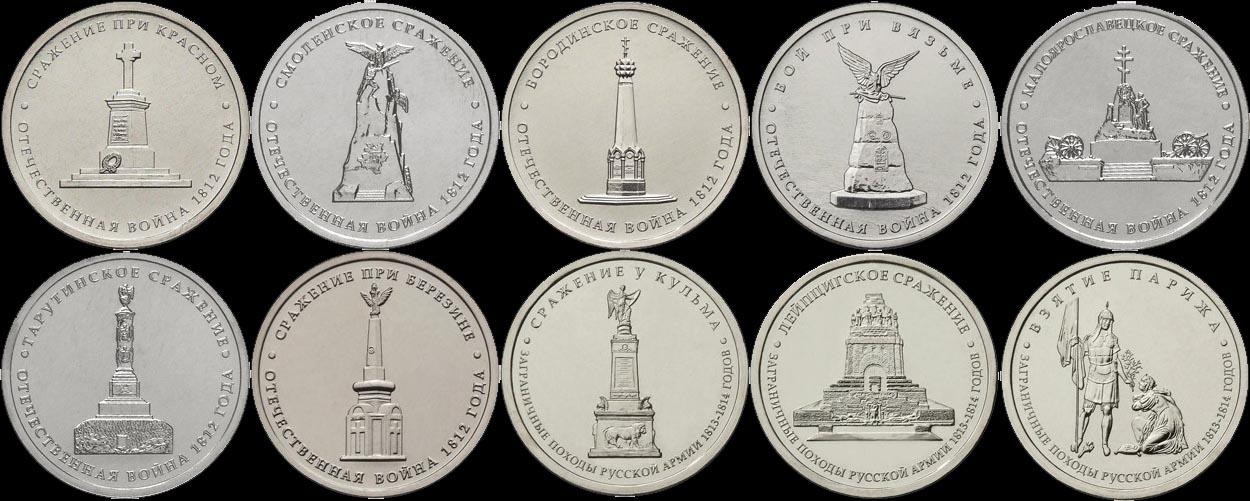 Коллекция монет «Сражения и знаменитые события», 10шт