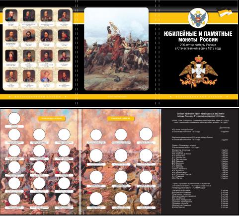 Альбом Бородино + комплект монет