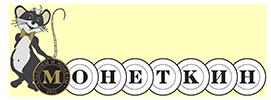 Производитель альбомов для монет, Москва - МОНЕТКИН. Интернет магазин.