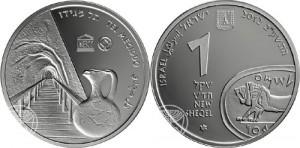 Исторический город Тель-Мегиддо показан на монетах Израиля