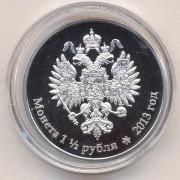 Монета 1 1/2 рубля 2013 года