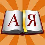 Словарь терминов и определений начинающему нумизмату