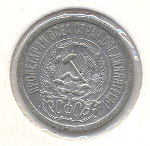 15 копеек 1923 года. РСФСР.
