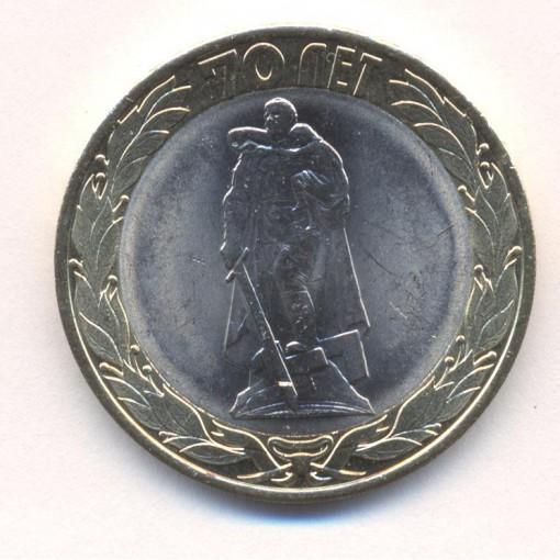 10 рублей 2015 года 70 лет Победы 001