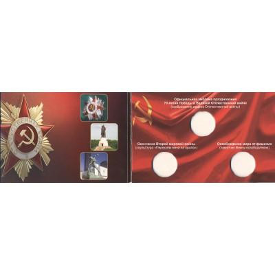 альбом 10 рублей 70 лет Победы (гориз.) 001