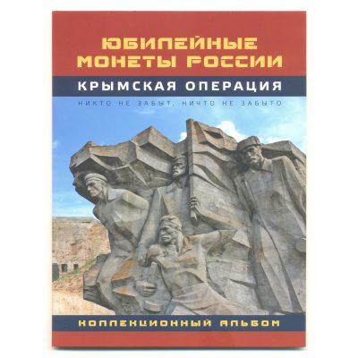 альбом-раскладушка крымская операция красный 01