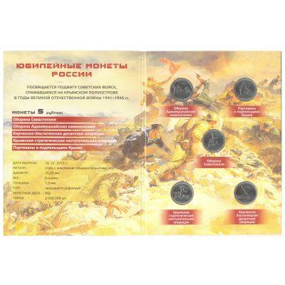 альбом-раскладушка крымская операция красный с монетами