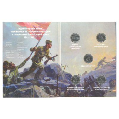 альбом-раскладушка крымская операция с монетами