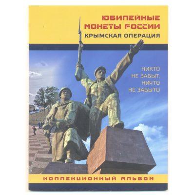альбом-раскладушка крымская операция желтый 01