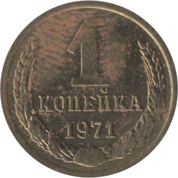 1-kopeika-1971-03-0