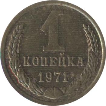 1-kopeika-1971-04-0
