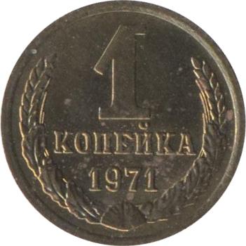 1-kopeika-1971-05-0