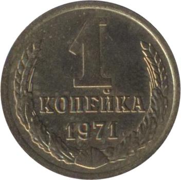 1-kopeika-1971-06-0