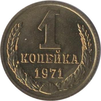 1-kopeika-1971-07-0
