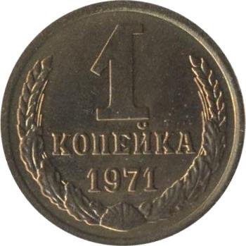 1-kopeika-1971-08-0