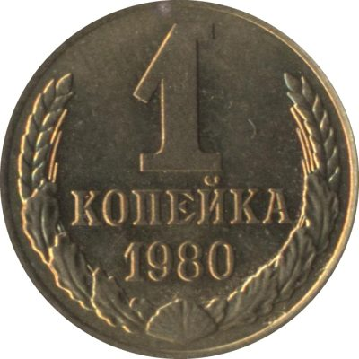 1-kopeika-1980-moneti-sssr-kupit-19-1