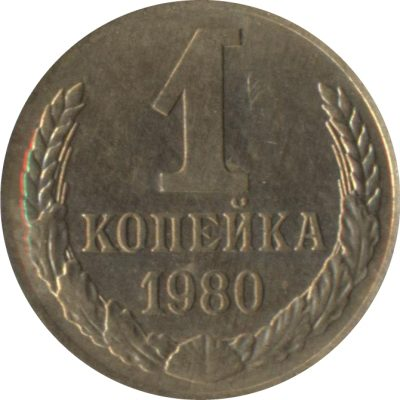 1-kopeika-1980-moneti-sssr-kupit-20-1