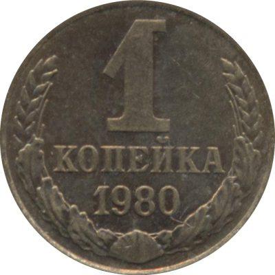 1-kopeika-1980-moneti-sssr-kupit-21-1