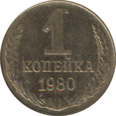 1-kopeika-1980-moneti-sssr-kupit-22-1