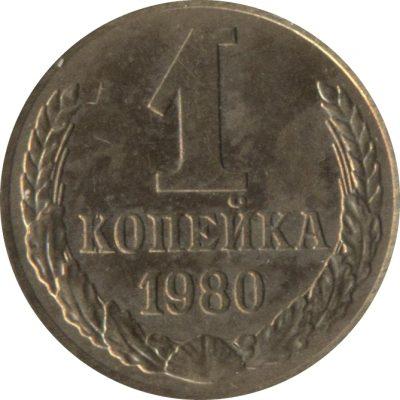 1-kopeika-1980-moneti-sssr-kupit-23-1