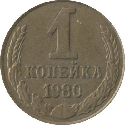1-kopeika-1980-moneti-sssr-kupit-24-1