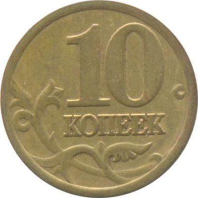 10 копеек
