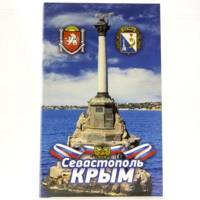 krim-sevastopol-1-0