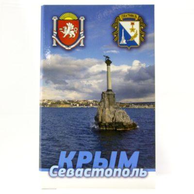 sevastopol-krim-1-0